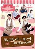 [DVD]ティアモ・チョコレート~甘い恋のつくり方~ DVD-BOX1