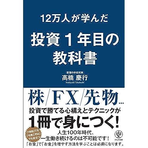 12万人が学んだ 投資1年目の教科書 かんき出版