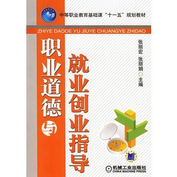 Download Ethics and Employment Career Guidance [S19 guarantee genuine ](Chinese Edition) PDF