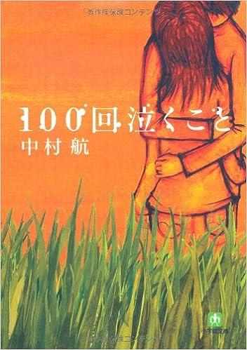"""""""100回泣くこと"""