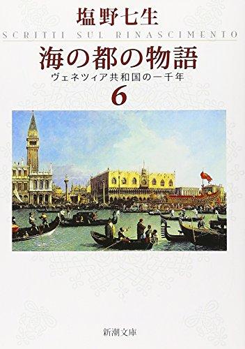 海の都の物語〈6〉―ヴェネツィア共和国の一千年 (新潮文庫)