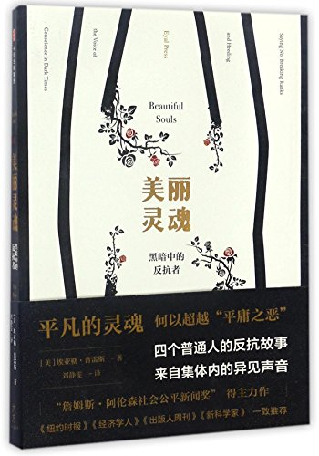 Beautiful Souls: Saying No, Breaking Ranks and Heeding the Voice of Conscience in Dark Times (Chinese Edition) (Eyal Press)