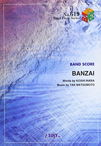 バンドスコアピースBP619 BANZAI / B\'z (Band piece series)
