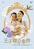 [DVD]王子様の条件~Queen Loves Diamonds~ DVD-BOX2