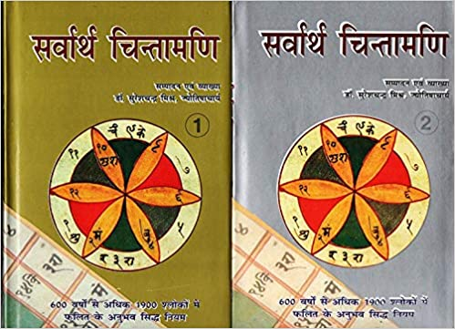 Amazon.in: Buy sarvarth Chintamani Book Online at Low Prices in India | sarvarth Chintamani Reviews & Ratings