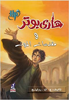 Harry Potter and the Deathly Hallows (Arabic Edition) by J. K. Rowling (2008-01-01)