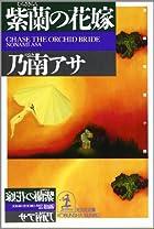 紫蘭の花嫁 (光文社文庫)