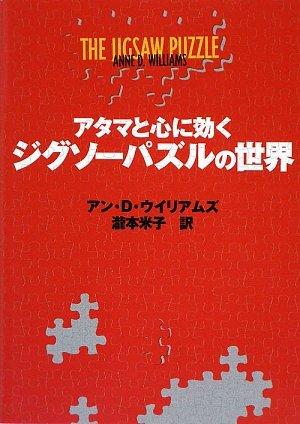 Atama to kokoro ni kiku jigusō pazuru no sekai ebook