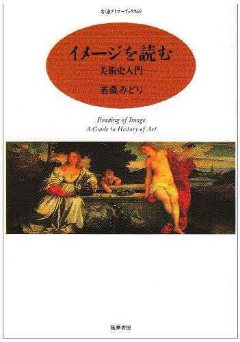 イメージを読む―美術史入門 (ちくまプリマーブックス)