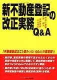 新不動産登記の改正実務Q&A
