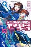 それゆけ! 宇宙戦艦ヤマモト・ヨーコ【完全版】10 (朝日ノベルズ)