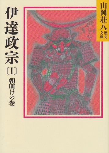 伊達政宗 (1) 朝明けの巻 (山岡荘八歴史文庫 51)