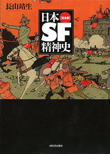 日本SF精神史【完全版】