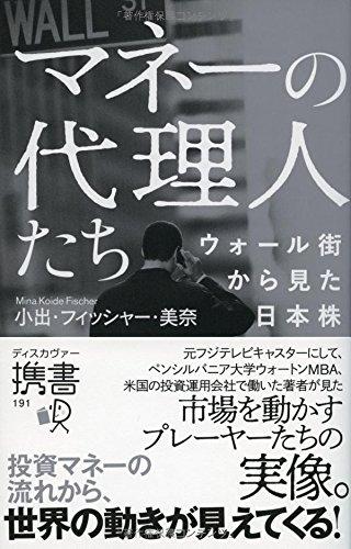 マネーの代理人たち ウォール街から見た日本株 (ディスカヴァー携書)