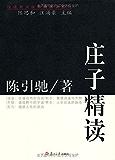 庄子精读 (汉语言文学原典精读系列)