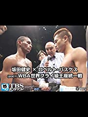 坂田健史×ロベルト・バスケス(2007) WBA世界フライ級王座統一戦