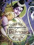 Ithihaasa, Bhaktivejanyana Swami, 1477242724