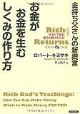 金持ち父さんの新提言 お金がお金を生むしくみの作り方