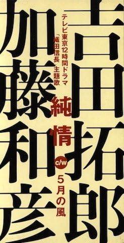 吉田拓郎&加藤和彦 / 純情 (CDシングル8cm)
