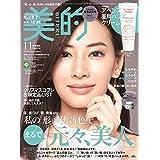 美的 ビテキ 2019年11月号 増刊 Avene アベンヌ 薬用ハンドクリーム