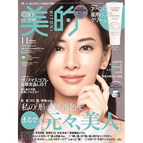 美的 2019年11月号 増刊 画像