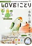 リンネル特別編集 LOVE! ことり (e-MOOK)