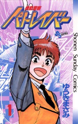 機動警察パトレイバー(1): 1 (少年サンデーコミックス)