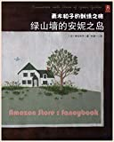 Encounters with Anne of Green Gables By Kazuko Aoki - Embroidery Craft Book (Simplified Chinese Edition)