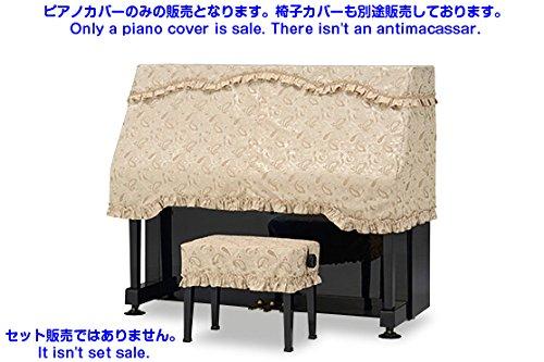 YOSHIZAWA アップライト用ピアノカバー ピアノケープ PC-575PB S~MフリーサイズB007UYKYJG
