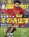 ワールドサッカーダイジェスト 2020年 1/2 号 [雑誌]