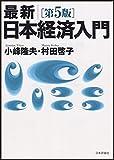 最新|日本経済入門(第5版)