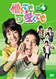 憎くても可愛くても DVD-BOX4