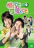 [DVD]憎くても可愛くても DVD-BOX4