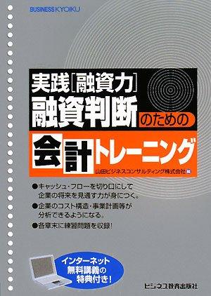 Download Yūshi handan no tame no kaikei torēningu : jissen yūshiryoku pdf epub