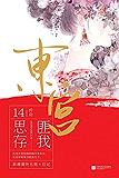 东宫(套装共2册)(新版)