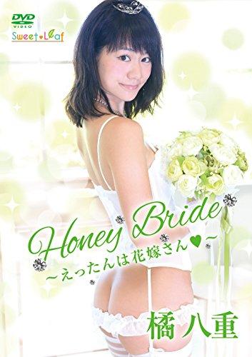 Honey Bride えったんは花嫁さん