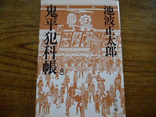 鬼平犯科帳 (8) (文春文庫)