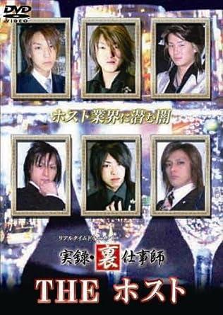 実録・裏仕事師~THEホスト~ [DVD]