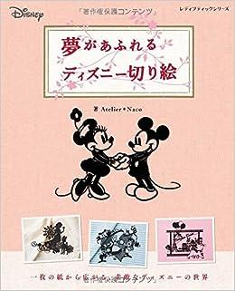 夢があふれるディズニー切り絵 レディブティックシリーズno4132