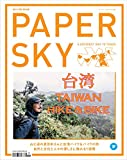 PAPERSKY(ペーパースカイ) no.59 「山と道」夏目彰さんと、`HIKE & BIKE' でめぐる台湾の旅