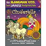 Slangman's Fairy Tales: English to Japanese, Level 1 - Cinderella | David Burke