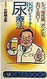 医者がすすめる尿療法―もう、慢性病、ガンにもおびえない! (トクマブックス)