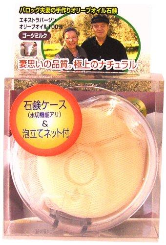 送料愛撫撤退バロッグ夫婦の手作りオリーブオイル石鹸 ミニ石鹸ケース付(ゴーツミルク) 20g