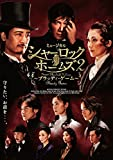 ミュージカル「シャーロックホームズ2~ブラッディ・ゲーム~」A ver. エドガー役/小西遼生 [DVD]