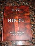 img - for The Life: A Portrait of Jesus / Isus Tajna Zsizny I Ucsenye / Russian Translation book / textbook / text book
