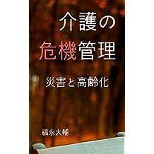 kaigonokikikanri: saigaitokoureika (Japanese Edition)