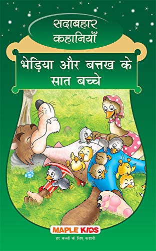 Amazon com: The Wolf and Seven Goslings (Hindi): Forever