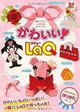 かわいい!LaQ―LaQ公式ガイドブック (別冊パズラー)
