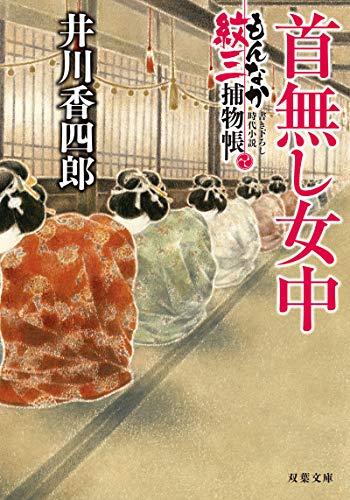 首無し女中-もんなか紋三捕物帳(3) (双葉文庫)