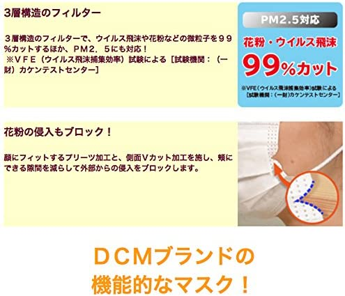 マスク Dcm DCMオンライン